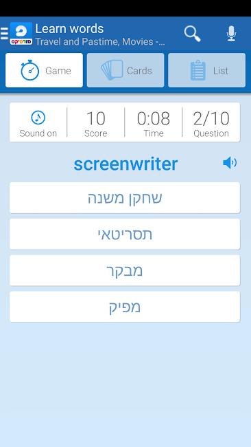 Morfix – English to Hebrew Translator & Dictionary 6